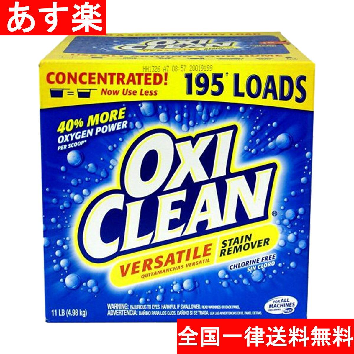 オキシクリーン アメリカ版 4.98kg アメリカ 送料無料 マルチパーパスクリーナー コストコ 粉漂白剤