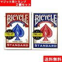 【メール便送料無料】バイスクル トランプ BICYCLE 2個セット(ブルー1個レッド1個)