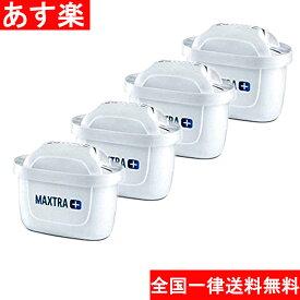 ブリタ カートリッジ マクストラ プラス 日本仕様 4個 BRITA ポット型 浄水器 高除去 交換用 ブリタジャパン正規品