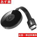 クロームキャスト 2 グーグル クロムキャスト Google Chromecast 音楽 動画 映像 テレビ HDMI 2.4GHz 5GHz Wi-Fi 送料...