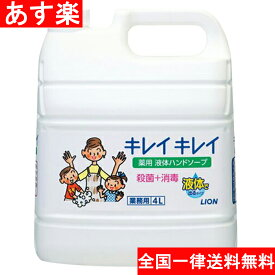 キレイキレイ 業務用 4リットル 詰め替え 液体 薬用 ハンドソープ 詰替え 詰替 詰め替え用 殺菌+消毒 ライオン