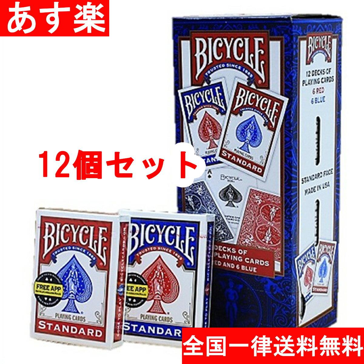 トランプ バイスクル 12個セット BICYCLE