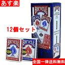 バイスクル トランプ 12個セット(赤・青 各6個) 1ダース スタンダード バイシクル BICYCLE カード マジック マジシャ…
