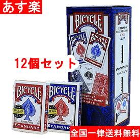 バイスクル トランプ 12個セット(赤・青 各6個) 1ダース スタンダード バイシクル BICYCLE カード マジック マジシャン愛用 プロ仕様 送料無料