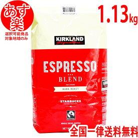 スターバックス エスプレッソ ブレンド 1.13kg (赤) コーヒー豆 珈琲豆 コーヒー 100%アラビカ豆 大容量 業務用 カークランド スタバ 送料無料