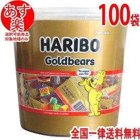 ハリボー グミ ミニゴールドベア バケツ 980g 100袋入り HARIBO