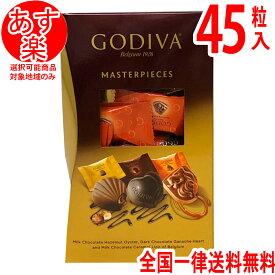 ゴディバ チョコレート チョコ 3種類 45粒 マスターピース (プラリネ ガナッシュ キャラメル) 大容量 送料無料 バレンタイン GODIVA