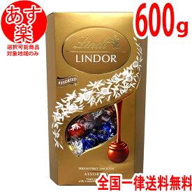 リンツ リンドール チョコ チョコレート アソート (ミルク ホワイト ダーク ヘーゼルナッツ) 600g 4種類 約48個 送料無料