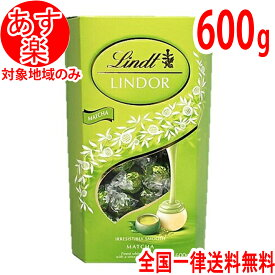 リンツ リンドール チョコ チョコレート 抹茶 600g 約48個 送料無料