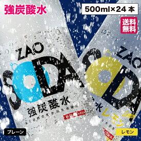 【400円クーポン有】炭酸水 500ml 24本 送料無料 強炭酸 無糖 ZAO SODA プレーン レモン ライフドリンクカンパニー LDC