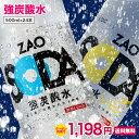 【クーポン利用で1,198円】 炭酸水 500ml 24本 送料無料 強炭酸 無糖 ZAO SODA プレーン レモン ライフドリンクカンパ…