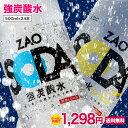 【クーポン利用で1,298円】炭酸水 500ml 24本 送料無料 強炭酸 無糖 ZAO SODA プレーン レモン ライフドリンクカンパ…