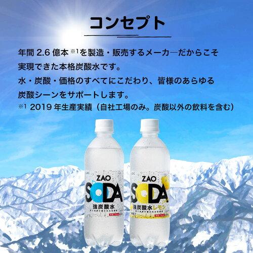 ZAOSODA500ml強炭酸水