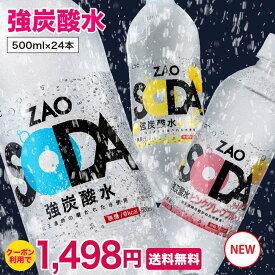 【クーポン利用で2箱10%OFF】炭酸水 500ml 24本 送料無料 強炭酸 無糖 ZAO SODA プレーン レモン ライフドリンクカンパニー LDC