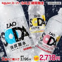 【クーポン利用で2箱15%OFF】炭酸水 500ml 24本 送料無料 強炭酸 無糖 ZAO SODA プレーン レモン 48本以上で割引あり …