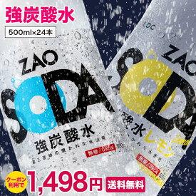 【クーポン利用で2箱15%OFF】炭酸水 500ml 24本 送料無料 強炭酸 無糖 ZAO SODA プレーン レモン ライフドリンクカンパニー LDC 割り材 まとめ買い 箱買い 48本で割引あり