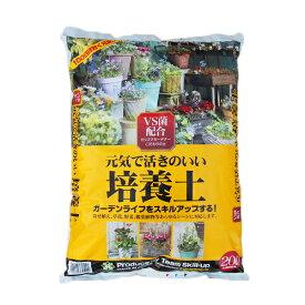 元気で活きのいい培養土(VS菌配合)〜全植物用〜 20L袋