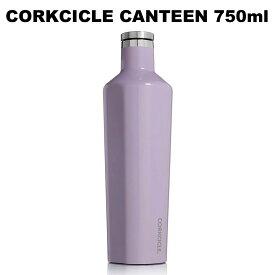 CORKCICLE(コークシクル) CANTEEN(キャンティーン) ステンレス 水筒 25oz/750ml Peri Peri ラベンダー