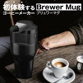 【1分でコーヒー抽出】 コンパクト コーヒーメーカー ブリュワーマグ Brewer Mug 保温タンブラー 3D循環ドリップ製法 ステンレス製 USB給電 電動ドリップ 軽量 速い 保温性 長時間保温 KEURIG キューリグ K-CUP ペーパーフィルター不要 簡単 アウトドア キャンプ