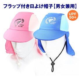 Ricce UPF50+ フラップキャップ 日よけ帽子 こども キッズ つば付き 帽子 スイムキャップ UVキャップ 水泳帽 日よけ 日除け UVカット UV対策 日焼け対策 紫外線対策 熱中症対策 海 海水浴 プール マリンスポーツ 水遊び リゾート ビーチ ダイビング