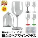 【半分になる】Ricce ハーフサイズ ワイングラス 2個セット ペア 割れない プラスチック ワイン シャンパン パフェグ…