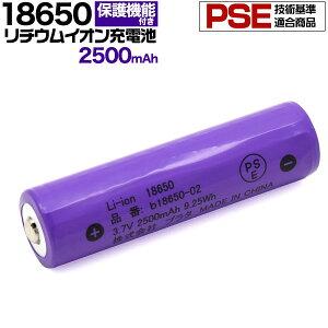 18650 リチウムイオン充電池 2500mAh バッテリー ボタントップ 保護回路付き PSE技術基準適合品 リチウム電池 充電池 3.6V 円筒型リチウムイオン二次電池