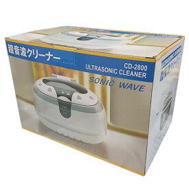 超音波 クリーナー 超音波洗浄機 メガネに時計に超音波で洗浄