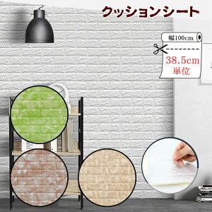 壁紙 クッションシート 100cm X 36.7cm 壁紙 発泡スチロール レンガ 壁用 クッションブリック 壁紙 クッションレンガシート のり付き シール おしゃれ