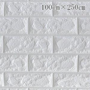 100cmX750cm 壁紙クッション シート レンガ調 クッションレンガ クッションブリック DIY シール壁紙 おしゃれ 北欧 3D立体 壁紙 貼る 発泡スチロール ホワイト