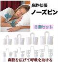 ノーズピン いびき防止 鼻腔 シリコン 8個セット グッズ 鼻呼吸 いびき 睡眠 鼻づまり 送料無料