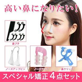 鼻プチ コルセット ノーズアップピン 4点セット 鼻筋 矯正 ノーズアップ ノーズクリップ 鼻クリップ 送料無料
