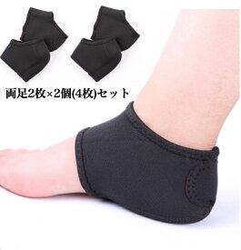 かかとサポーター 両足用2個(計4枚) かかとパッド 足底筋膜炎 かかと保護 角質ケア メンズ レディース 送料無料
