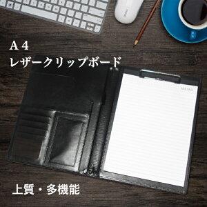 レザー クリップボード A4 バインダー 革 ファイル 二つ折り おしゃれ ビジネス 商談 受付 送料無料