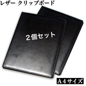 レザー クリップボード 2個セット A4 革 バインダー 二つ折り ファイル おしゃれ ビジネス 受付 送料無料