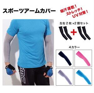 アームカバー 両腕2枚×2個セット UVカット 腕カバー 日焼け防止 スポーツ メンズ レディース 送料無料