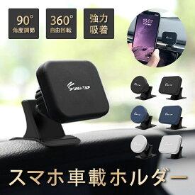 車載ホルダー スマホホルダー 車載用 車載 スマホ 車載ホルダー スマホスタンド 車 スマートフォン スマホ ホルダー 車 スマホ ホルダー スマートタップ 吸盤 車載スマホホルダー iPhone Android