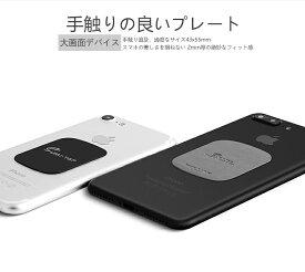 メタルプレート 極薄 予備 張替え用 車載用スマホホルダー 車載ホルダー スマホホルダー 車 マグネット ダッシュボード スマホスタンド レザー シール付 無地 貼替用 磁石 iPhone Android アイフォン カー用品 送料無料