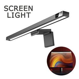 【今だけポイント10倍】モニターライト デスクライト スクリーンバー ディスプレイライト デスクトップライト ライト led ライト パソコンライト LED ライト おしゃれ テレワーク ライト クリップ 目に優しい led ライト 工事不要 照明 在宅勤務 明るい
