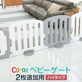 ベビーサークル ベビーゲート ベビーフェンス ハイタイプ 2枚セット 追加用 最新型 プレイヤード キッズ 幼児 赤ちゃん 北欧 おしゃれ 柵 自立式 階段 置くだけ テレビ ガード サークル パーテーション キッズスペース caraz カラズ