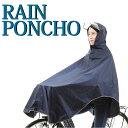 レインコート 自転車 レインポンチョ レディース メンズ ロング 防水 軽量 通勤 通学用 便利 レインウェア バイク 雨…