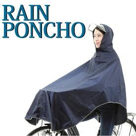 レインコート 自転車 レインポンチョ レディース メンズ ロング 防水 軽量 通勤 通学用 便利 レインウェア バイク 雨合羽 カッパ 男女兼用 収納袋付 自転車 顔 濡れ ない 袖あり