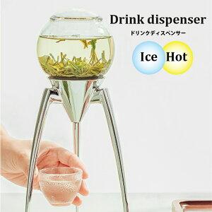 ドリンクサーバー おしゃれ ガラス ドリンク ディスペンサー ウォーターサーバー ジュース コーヒー ホット アイス 野菜ジュース ウォーターディスペンサー コンパクト ジューサー フルー