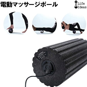 電動 フォームローラー 3Dマッサージロール ストレッチロール ヨガポール 振動 マッサージポール ローラー 4段階振動調整 筋膜リリース 日本語取扱説明書付