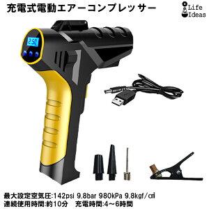 空気入れ 電動エアーコンプレッサー エアーポンプ ポータブル 軽量 USB充電 142psi 980kPa 2200mAhバッテリー LEDライト付 各種アタッチメント付属