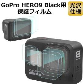 【マラソンP5倍】GoPro HERO9 Black 対応 保護フィルム 9枚入り(3セットX 3) 硬度9H 光沢仕様 耐衝撃 気泡ゼロ 傷防止 指紋防止 貼り付け簡単