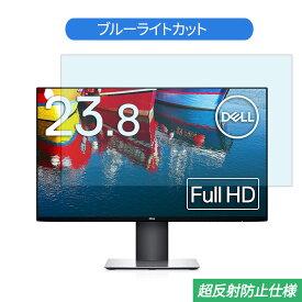 Dell U2419HC 23.8インチ 対応 ブルーライトカットフィルム 液晶保護フィルム 超反射防止 アンチグレア 映り込み防止 指紋防止 気泡レス 抗菌