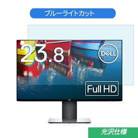 Dell U2419HC 23.8インチ 対応 ブルーライトカットフィルム 液晶保護フィルム 光沢仕様 指紋防止 気泡レス 抗菌