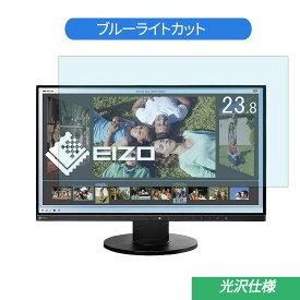 【マラソンP5倍】EIZO FlexScan EV2450-ZBK 23.8インチ ブラック 対応 ブルーライトカットフィルム 液晶保護フィルム 光沢仕様 指紋防止 気泡レス 抗菌