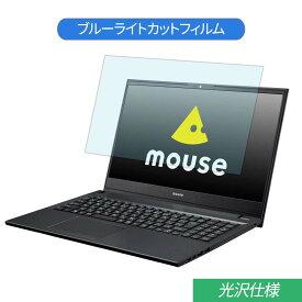 マウスコンピューター mouse F5 シリーズ 15.6インチ 対応 ブルーライトカット フィルム 液晶保護フィルム 光沢仕様 気泡レス 指紋防止 抗菌