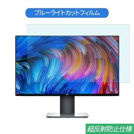 【マラソンP5倍】Dell U2419H 23.8インチ 対応 ブルーライトカット フィルム 液晶保護フィルム 反射防止 アンチグレア